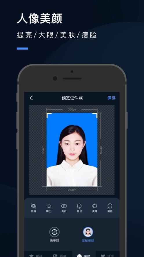 证件照研究院-最美证件照拍摄相机软件 App 截图