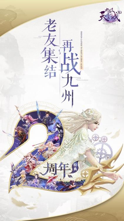 九州天空城3D-两周年庆 screenshot-0