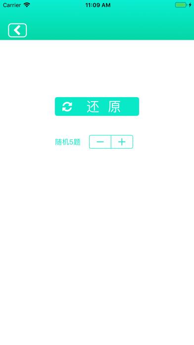 护士执业资格考试精选题库 screenshot 5