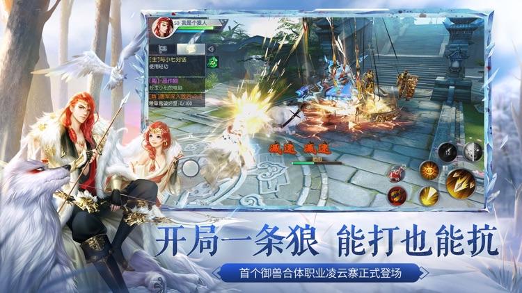 大唐无双 screenshot-3