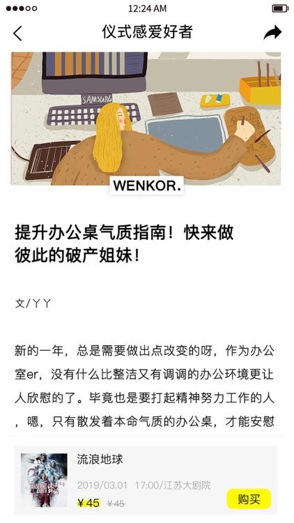 文客-遇见美好文化生活 screenshot-3