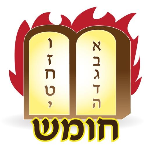 Esh Chumash אש חומש