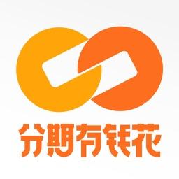 分期有钱花-分期贷款app