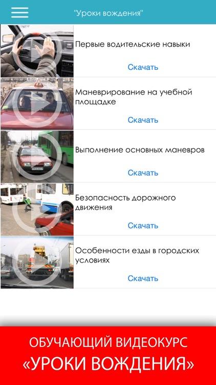 ПДД 2020 с иллюстрациями screenshot-4