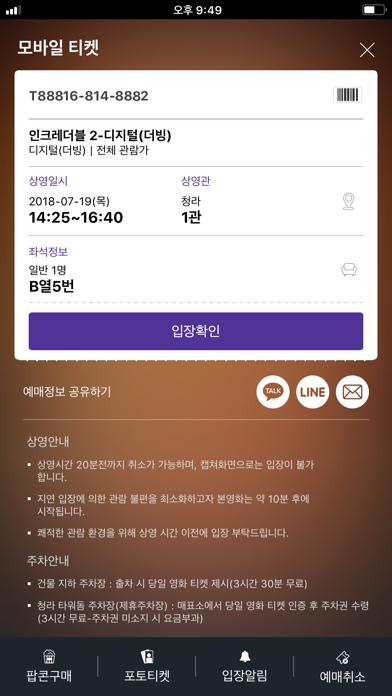 다운로드 MegaBox Android 용