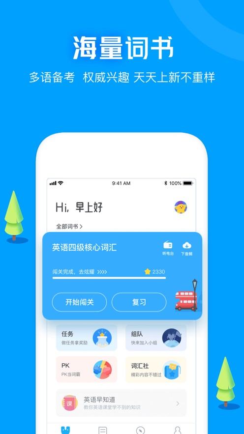 沪江开心词场背单词学英语(图1)