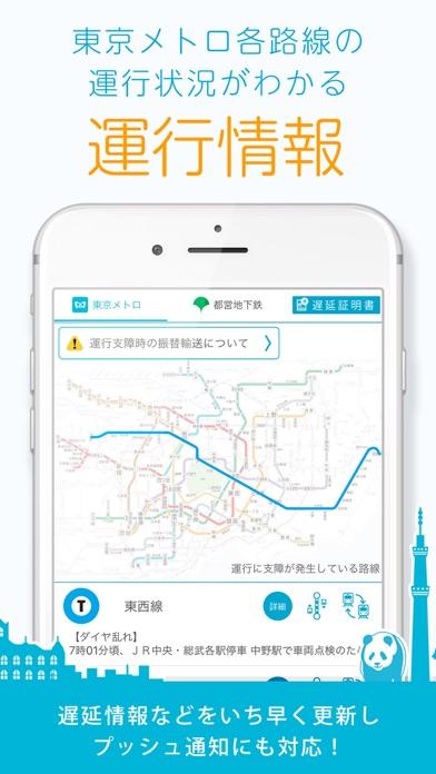 東京メトロアプリ【公式】電車運行情報や乗換案内・遅延情報のおすすめ画像2