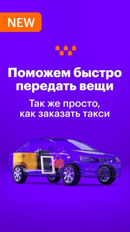 Ситимобил – дешевое такси screenshot-5