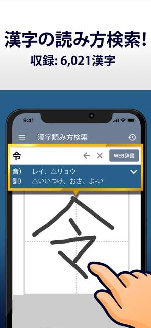 漢字 の 読み 検索