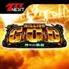 【777NEXT】ミリオンゴッド-神々の凱旋-のアプリアイコン