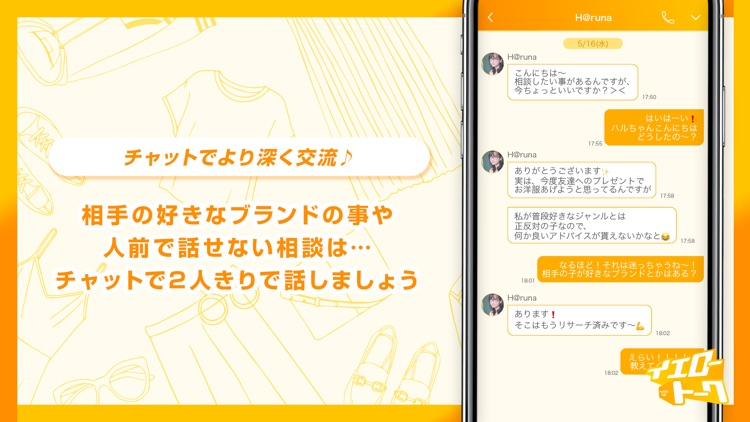 イエロートーク チャットSNSアプリ screenshot-3