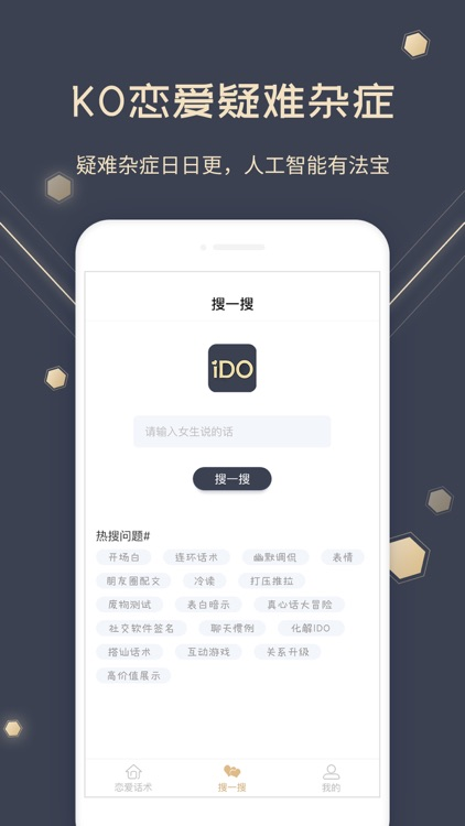 I DO(爱蜜)-Ai恋爱话术 screenshot-3