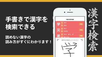 漢字検索 アプリ - 手書きですぐに認識のおすすめ画像1
