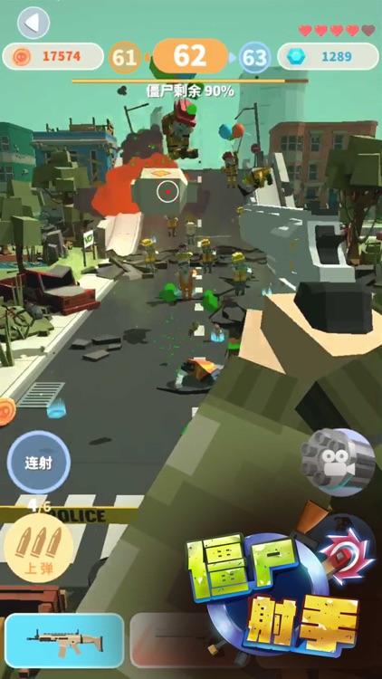 僵尸射手 screenshot-1