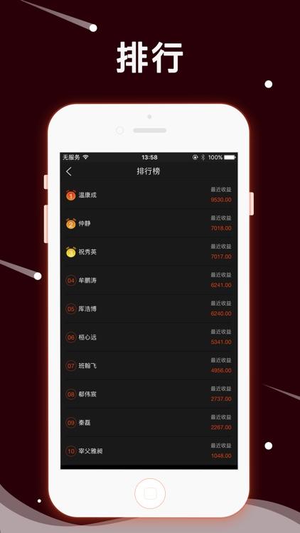 莹骅期货-原油黄金平台 screenshot-6