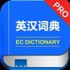 英汉双解词典专业版 - iPhoneアプリ