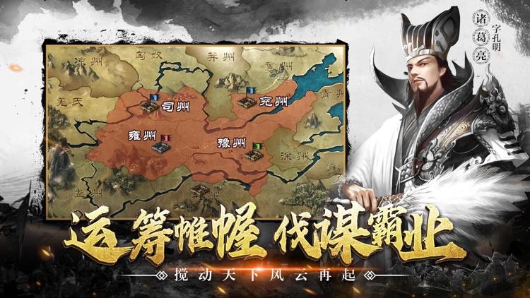 征战三国:汉末纷争