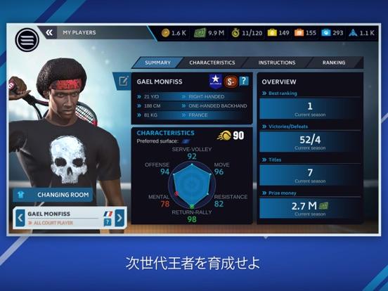 テニス・マネージャー2020 - プロツアーのおすすめ画像3