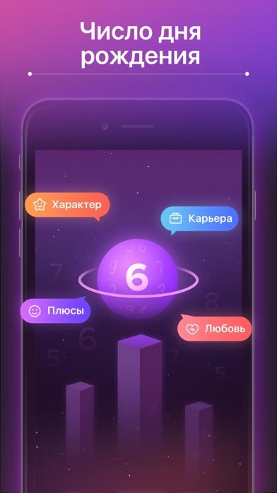 Скачать Zodiac Master Plus - Palm Scan для ПК