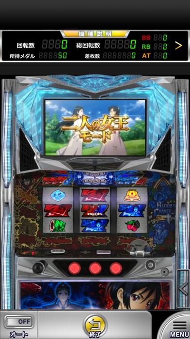 パチスロBLOOD+ 二人の女王【777NEXT】のスクリーンショット