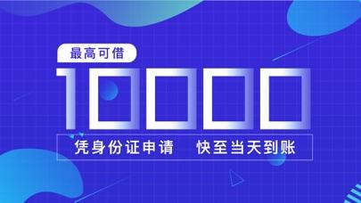 宜人贷-小额贷款之借款借钱平台 screenshot one