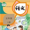 五年级语文上册-人教版小学语文学习机