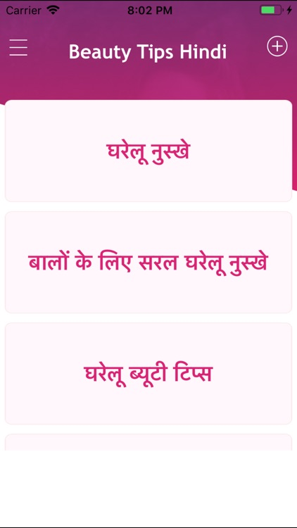 Beauty Tips Hindi - Hair Care screenshot-0