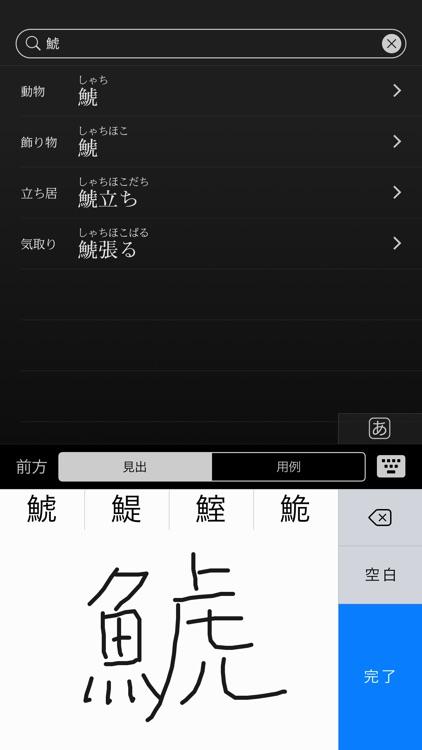 角川類語新辞典 screenshot-4