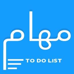 To Do List Pro  ادارة المهام
