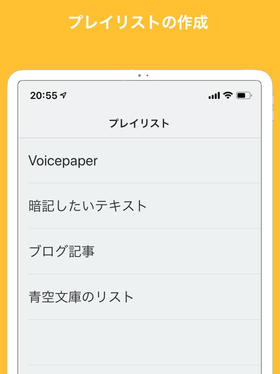 読み上げはVoicepaper 青空文庫などを音声でのおすすめ画像10