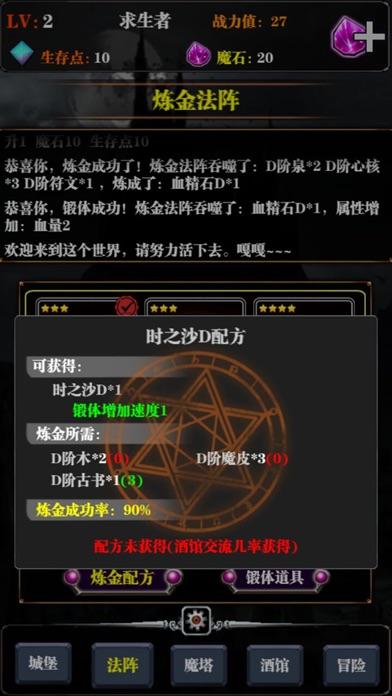 魔塔求生游戏:暗黑炼金术士的正能量锻造之旅 screenshot three