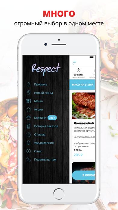 Respect | Набережные челны screenshot 2