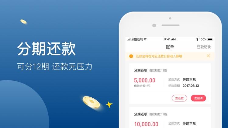 手机借钱-小额贷款 screenshot-3