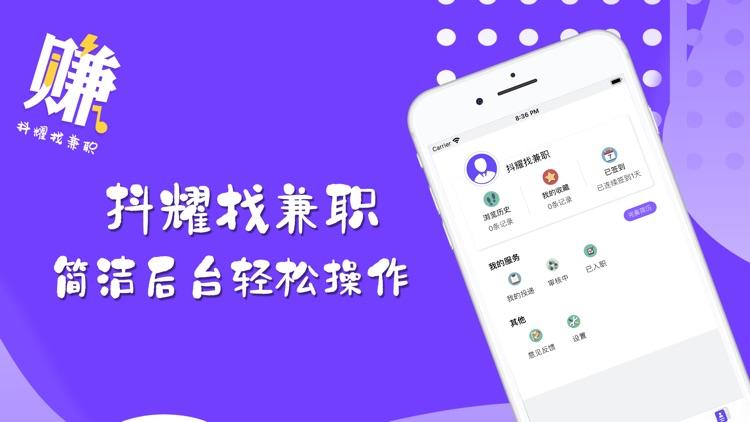 抖耀找兼职-手机找靠谱兼职app screenshot-3