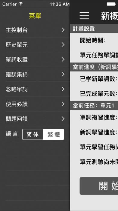 新概念英语词汇 screenshot four