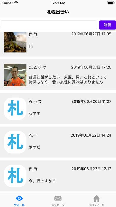 出会いアプリ 札幌