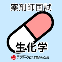 薬剤師国家試験対策問題集-生化学-