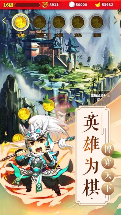 名将很嚣张-三国经典Q版卡牌手游 screenshot-3