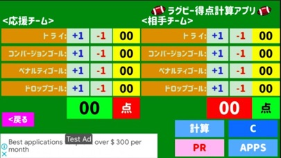 ラグビー得点計算アプリ - ラグビーゲーム -のおすすめ画像1