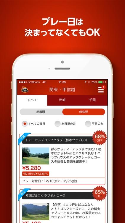 格安ゴルフプレーチケット販売 HOT PRICE screenshot-3