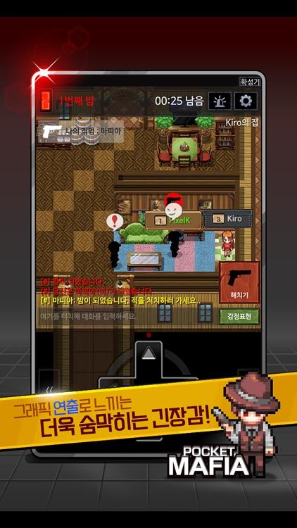 포켓 마피아 - 보이스톡 추리 게임 screenshot-3