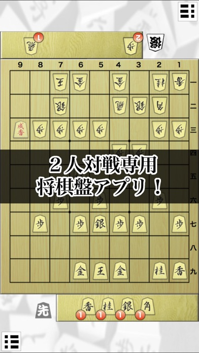 将棋盤 ScreenShot0