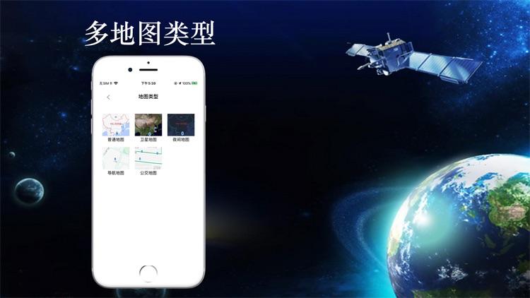 北斗导航-北斗三号全球卫星导航系统 screenshot-3