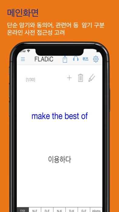 FLADiC - 영숙어 screenshot 3