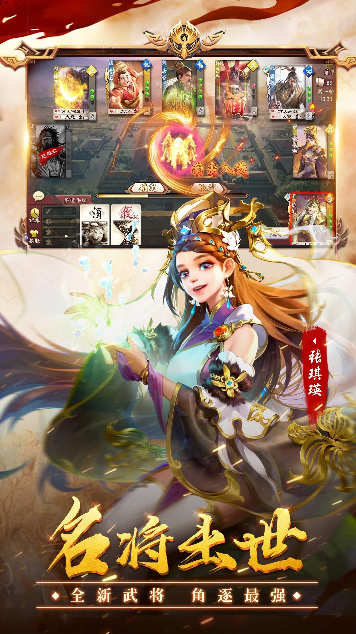 三国杀—策略三国游戏开启热血三国 Screenshot