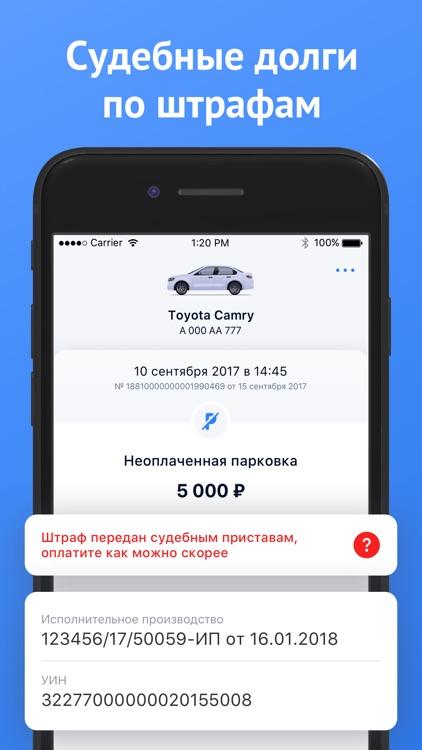 Штрафы ГИБДД официальные screenshot-4