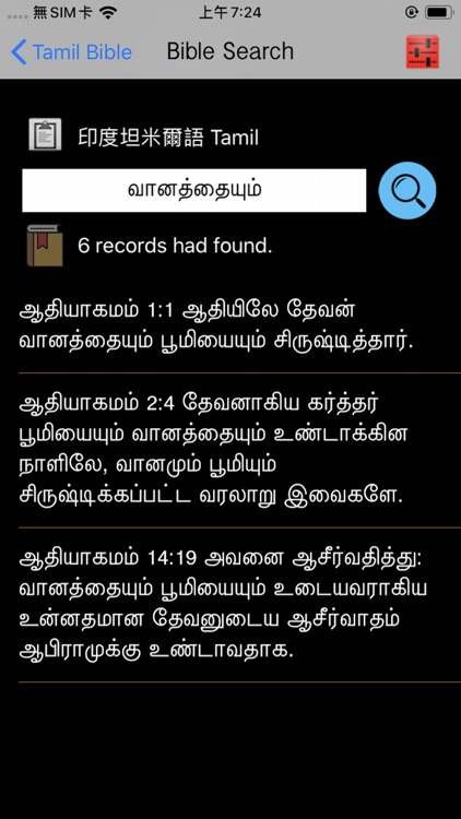 Tamil Audio Bible 泰米尔语圣经 screenshot-5
