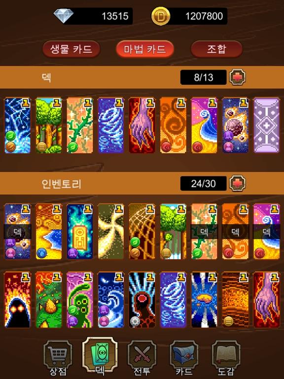 カードマスターキング!のおすすめ画像4