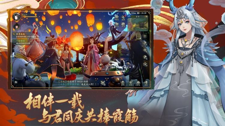 梦回神都 screenshot-4