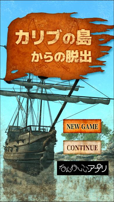 最新スマホゲームの脱出ゲームカリブの島からの脱出が配信開始!